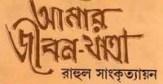 Amar Jibonjatra content