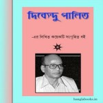 Dibyendu Palit's Bangla Book Collection pdf