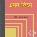 Eman Dine by Sharadindu Bandyopadhyay ebook