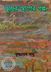 Ghumer Ager Galpo by Buddhadeb Basu ebook