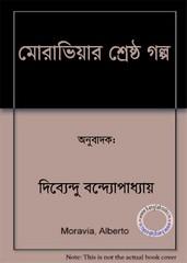 Moraviyar Shreshtha Galpo ebook