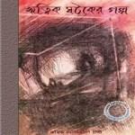 Rittwik Ghataker Galpo ebook pdf