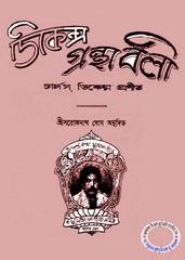 Dickens Granthabali ebook