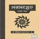 Golpo Sangraha by Sachindranath Bandyopadhyay ebook pdf