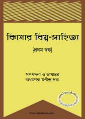 Kishor Vishwa sahitya ebook
