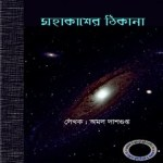 Mahakasher Thikana by Amal Dasgupta ebook pdf