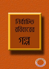 Nirbachita Robibarer Galpo ebook