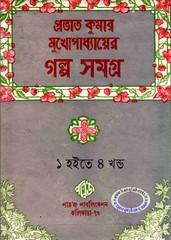 Prabhat Kumar Mukhopadhyayer Galpo Samagra ebooks