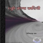Shrestha Rahasya Kahini by Bipinchandra Pal ebook