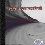 Shrestha Rahasya Kahini by Bipinchandra Pal ebook