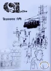 Aloukik by Pramathanath Bishi ebook