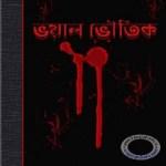 Bhayal Bhoutik ebook pdf