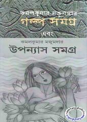 Kamalkumar Majumdar ebook