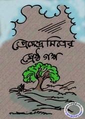 Premendra Mitrer Shestha Galpo ebook