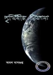 Prithibir Thikana by Amal Dasgupta ebook
