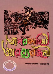 Amor Kahini Arabya Rajani by Sourin Dutta ebook
