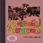 Amor Kahini Arabya Rajani ebook pdf