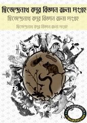 Dwijendranath Basur Bigyan Rachana Sangraha ebook