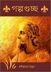 Galpoguchchha by Rabindra Nath Tagore ebook