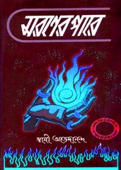 Moroner Pare by Swami Avedananda ebook