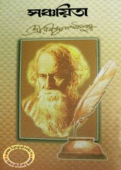 Sanchayita by Rabindra Nath Tagore ebook