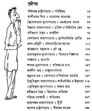 Saras Galpo by Narayan Gangopadhyay content 1