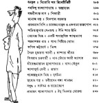 Saras Galpo by Narayan Gangopadhyay content 2