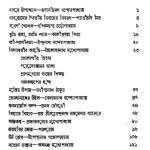 Saras Galpo by Pradyot Sengupta contents
