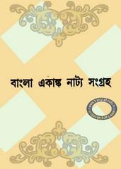 Bangla Ekanka Natya Sangaha ebook