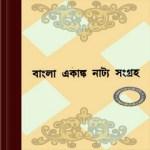 Bangla Ekanka Natya Sangaha pdf