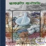 Bharatiya Banoushadhi by Kalipada Bishwas pdf