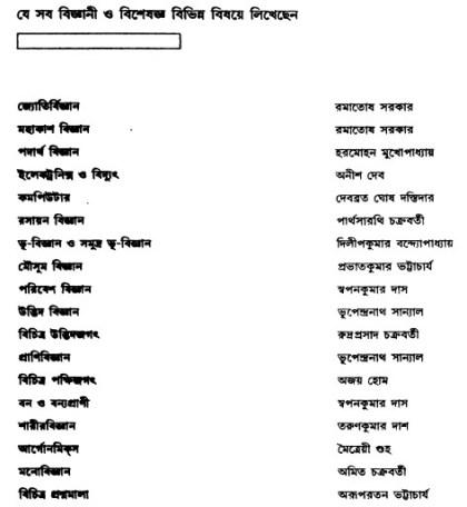 Bigyan Jokhan Bhabay content