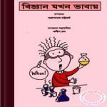 Bigyan Jokhan Bhabay pdf