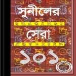 Suniler Sera 101 by Sunil Gangopadhyay pdf