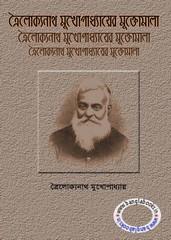 Trailokyanath Mukhopadhyayer Muktamala ebook