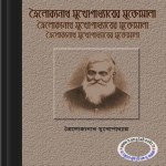 Trailokyanath Mukhopadhyayer Muktamala pdf
