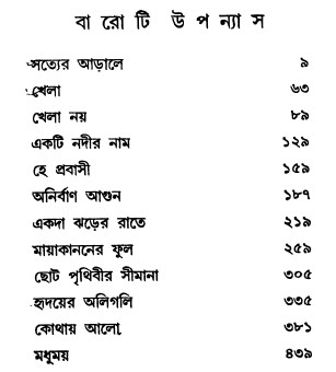 Bangla Upanyas  Pdf