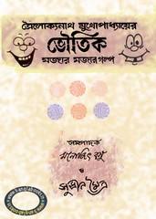 Bhautik Majar Majar Galpa ebook