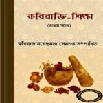 Kabiraji-Shikha ebook pdf
