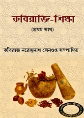 Kabiraji-Shikha ebook