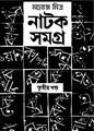 Natak-Samagra by Manoj Mitra Vol-3