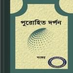 Purohit Darpan by Shankar pdf