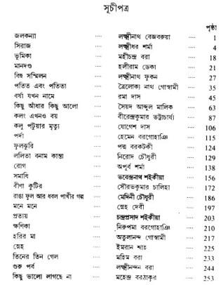 Assamiya Galpa Sankalan content