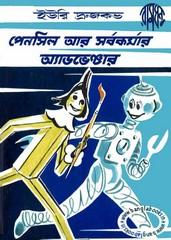 Pencil Aar Sharbokarmar Adventure ebook