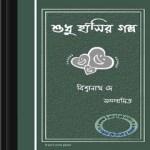 Shudhu Hasir Galpo pdf