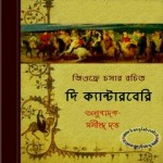 The Canterbury Tales Bangla book pdf