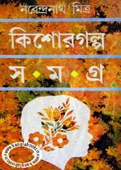 Kishor Galpo Samagra by Narendra Nath ebook