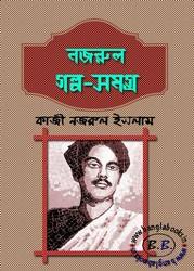 Nazrul Galpo-Samagra ebook