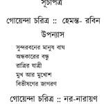 Rohosso Kahani Samagra 1