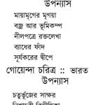 Rohosso Kahani Samagra 2